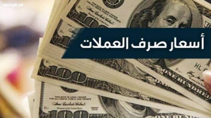 أسعار الدولار وبعض العملات العربية والعالمية مقابل الجنيه ...